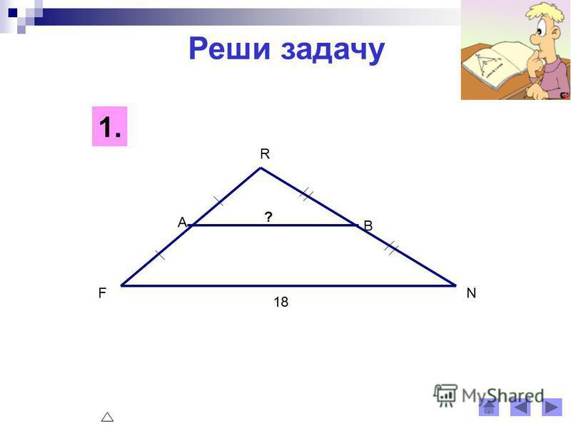 Реши задачу F R N 18 1. ? А В