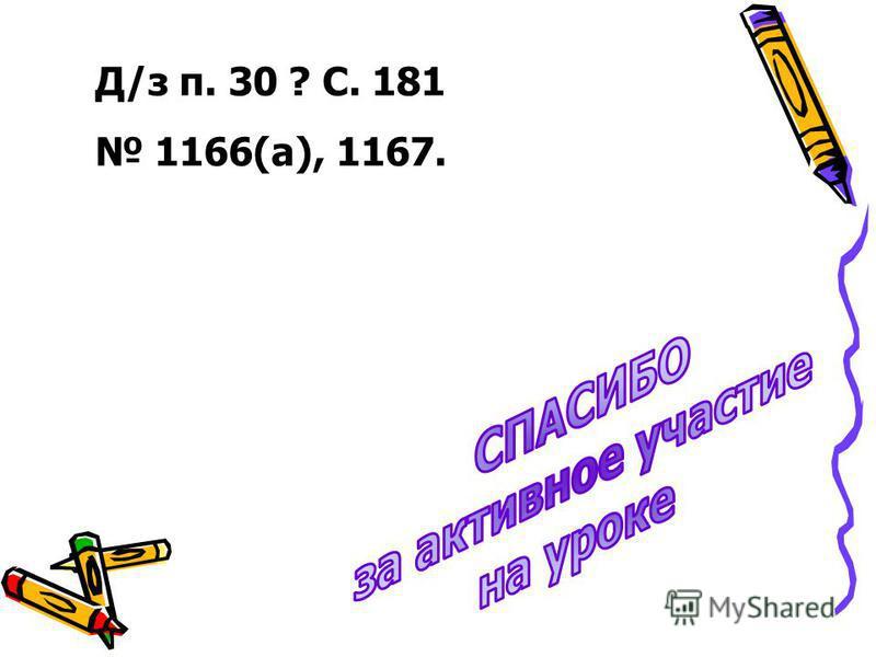 Д/з п. 30 ? С. 181 1166(а), 1167.