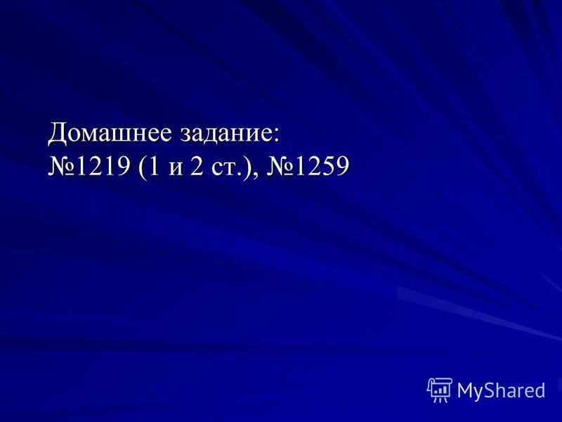 Домашнее задание: 1219 (1 и 2 ст.), 1259