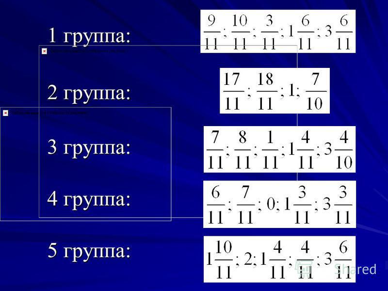 1 группа: 2 группа: 3 группа: 4 группа: 5 группа: 1 группа: 2 группа: 3 группа: 4 группа: 5 группа: