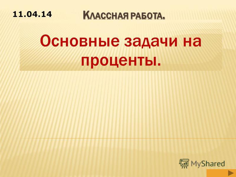 Основные задачи на проценты. 11.04.14