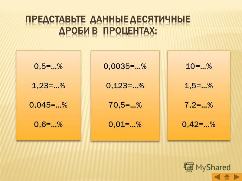 0,5=…% 1,23=…% 0,045=…% 0,6=…% 0,5=…% 1,23=…% 0,045=…% 0,6=…% 0,0035=…% 0,123=…% 70,5=…% 0,01=…% 0,0035=…% 0,123=…% 70,5=…% 0,01=…% 10=…% 1,5=…% 7,2=…% 0,42=…% 10=…% 1,5=…% 7,2=…% 0,42=…%