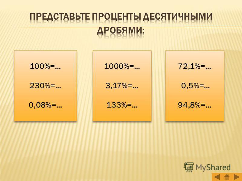 100%=… 230%=… 0,08%=… 100%=… 230%=… 0,08%=… 1000%=… 3,17%=… 133%=… 1000%=… 3,17%=… 133%=… 72,1%=… 0,5%=… 94,8%=… 72,1%=… 0,5%=… 94,8%=…