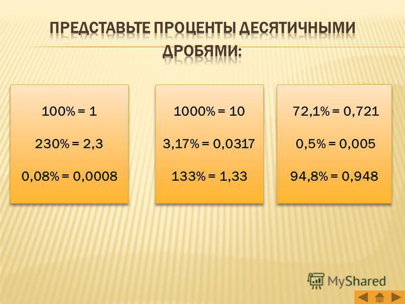100% = 1 230% = 2,3 0,08% = 0,0008 100% = 1 230% = 2,3 0,08% = 0,0008 1000% = 10 3,17% = 0,0317 133% = 1,33 1000% = 10 3,17% = 0,0317 133% = 1,33 72,1% = 0,721 0,5% = 0,005 94,8% = 0,948 72,1% = 0,721 0,5% = 0,005 94,8% = 0,948