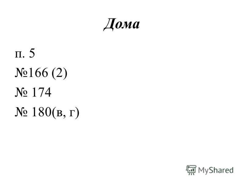 Дома п. 5 166 (2) 174 180(в, г)