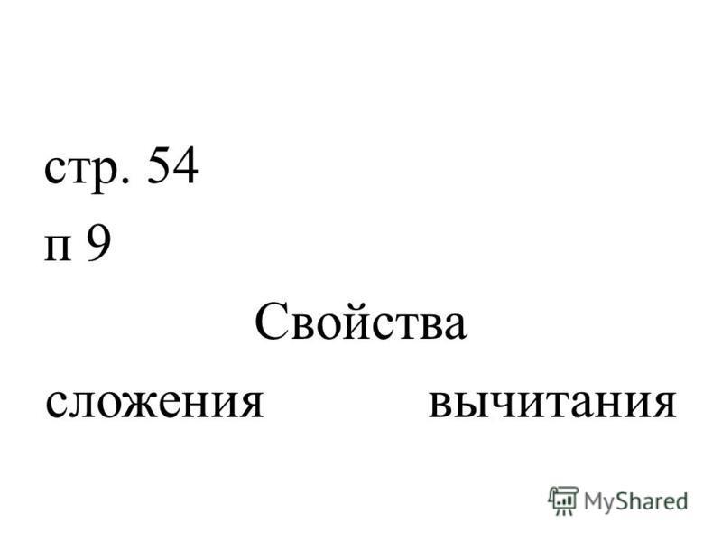 стр. 54 п 9 Свойства сложения вычитания