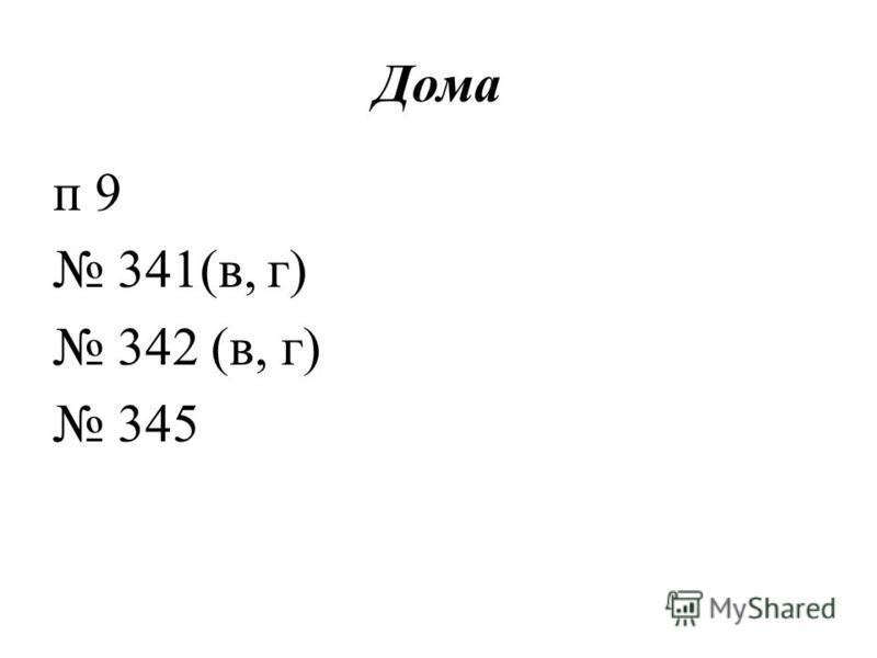 Дома п 9 341(в, г) 342 (в, г) 345
