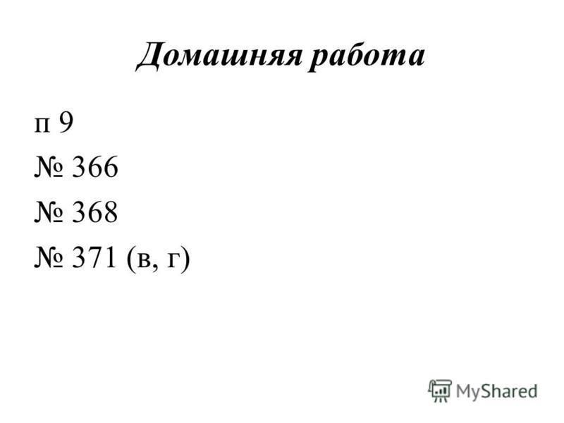 Домашняя работа п 9 366 368 371 (в, г)
