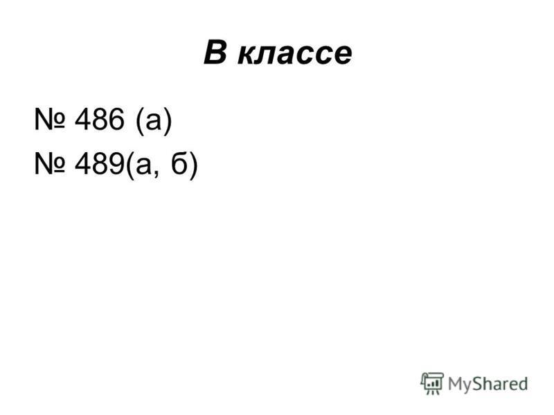 В классе 486 (а) 489(а, б)