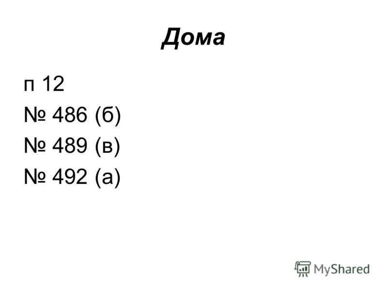 Дома п 12 486 (б) 489 (в) 492 (а)