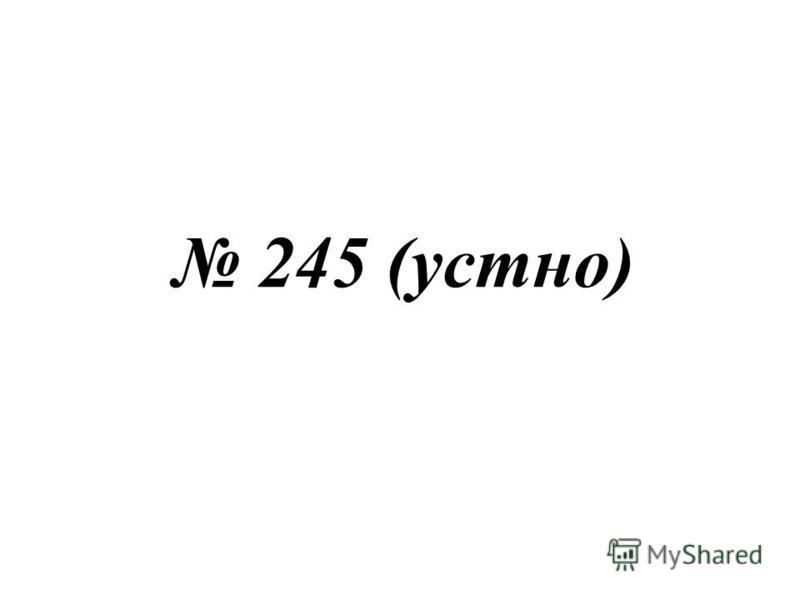 245 (устно)