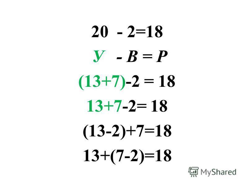 20 - 2=18 У - В = Р (13+7)-2 = 18 13+7-2= 18 (13-2)+7=18 13+(7-2)=18