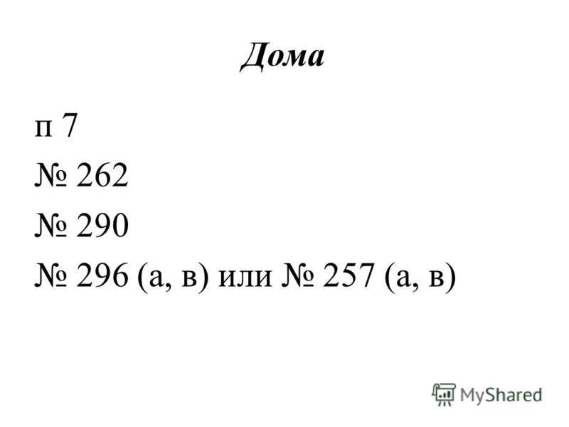 Дома п 7 262 290 296 (а, в) или 257 (а, в)