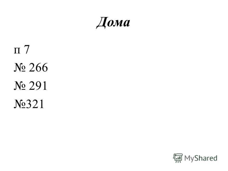Дома п 7 266 291 321