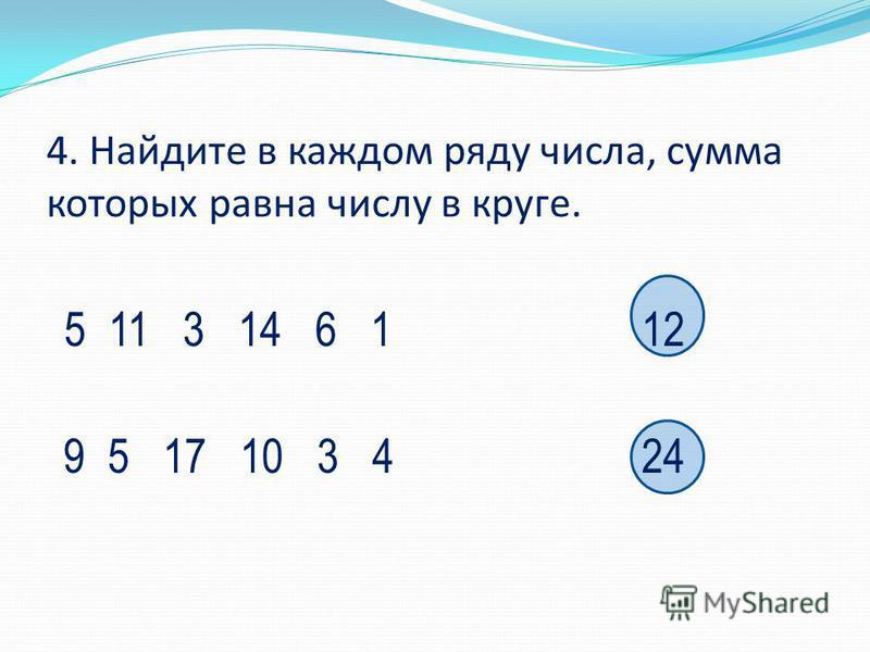 4. Найдите в каждом ряду числа, сумма которых равна числу в круге. 5 11 3 14 6 1 12 9 5 17 10 3 4 24