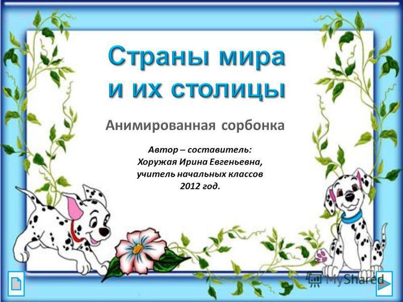 Автор – составитель: Хоружая Ирина Евгеньевна, учитель начальных классов 2012 год.