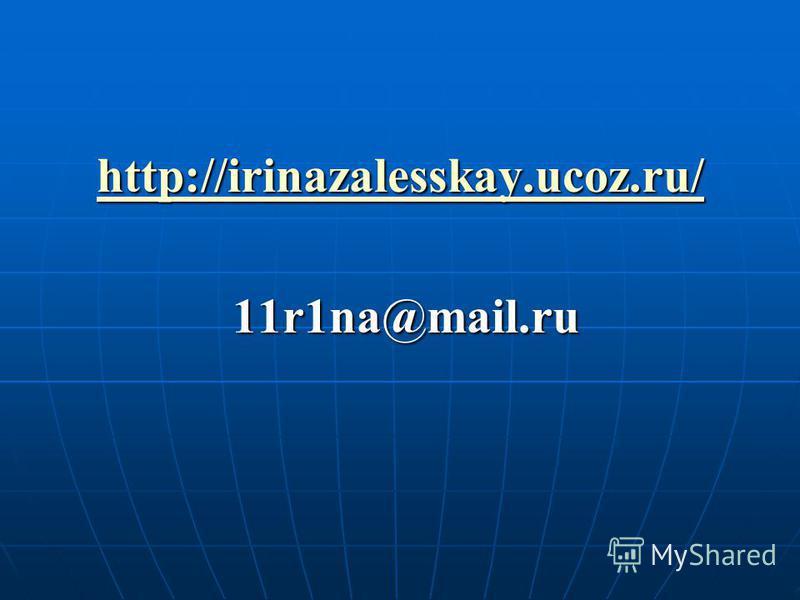 http://irinazalesskay.ucoz.ru/ 11r1na@mail.ru 11r1na@mail.ru
