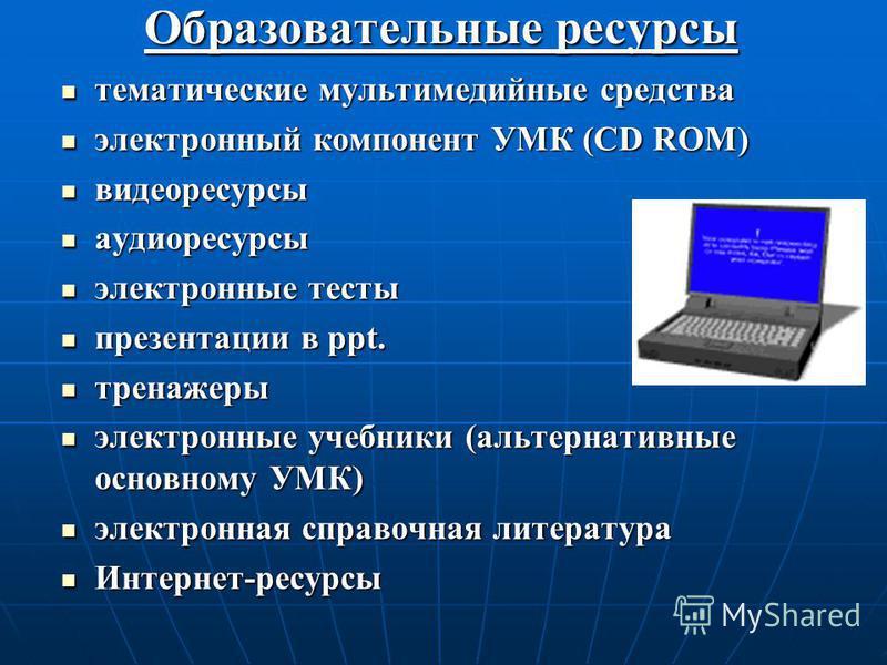 Образовательные ресурсы тематические мультимедийные средства тематические мультимедийные средства электронный компонент УМК (CD ROM) электронный компонент УМК (CD ROM) видео ресурсы видео ресурсы аудио ресурсы аудио ресурсы электронные тесты электрон