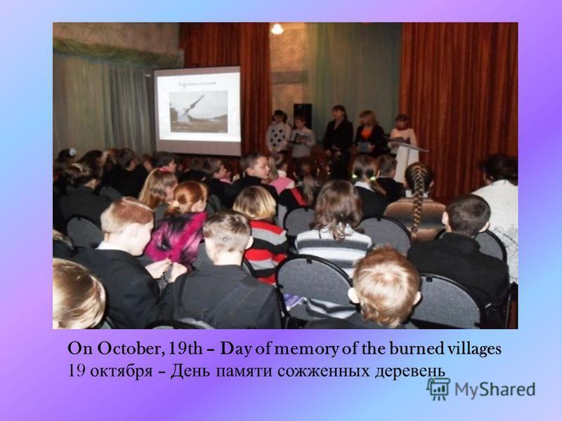On October, 19th – Day of memory of the burned villages 19 октября – День памяти сожженных деревень