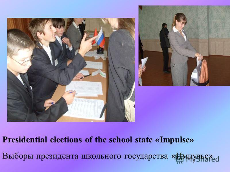 Presidential elections of the school state «Impulse» Выборы президента школьного государства « Импульс »
