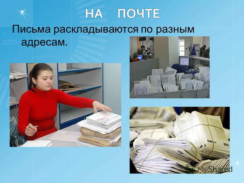 НА ПОЧТЕ На каждом письме оператор ставит штамп