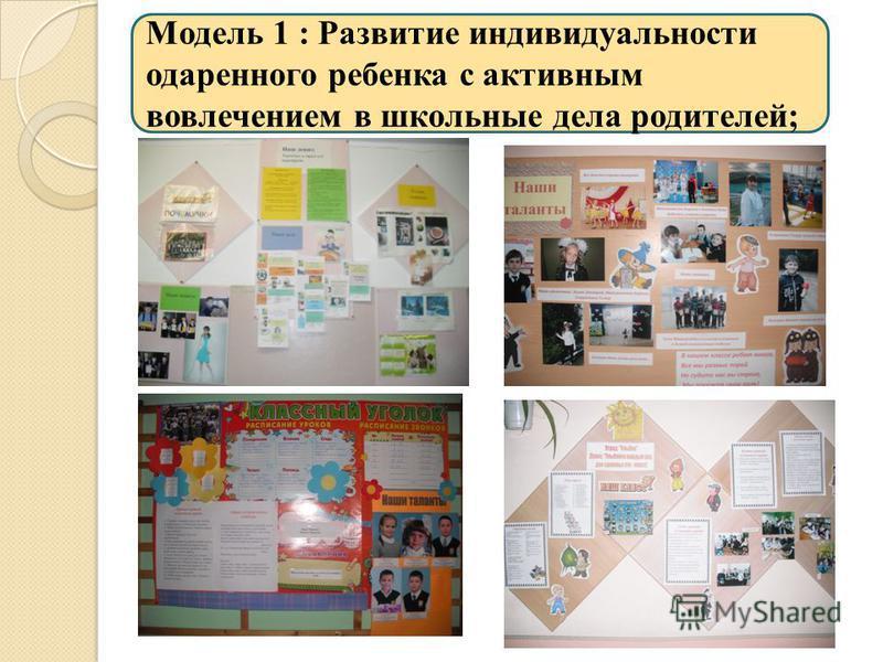 Модель 1 : Развитие индивидуальности одаренного ребенка с активным вовлечением в школьные дела родителей;