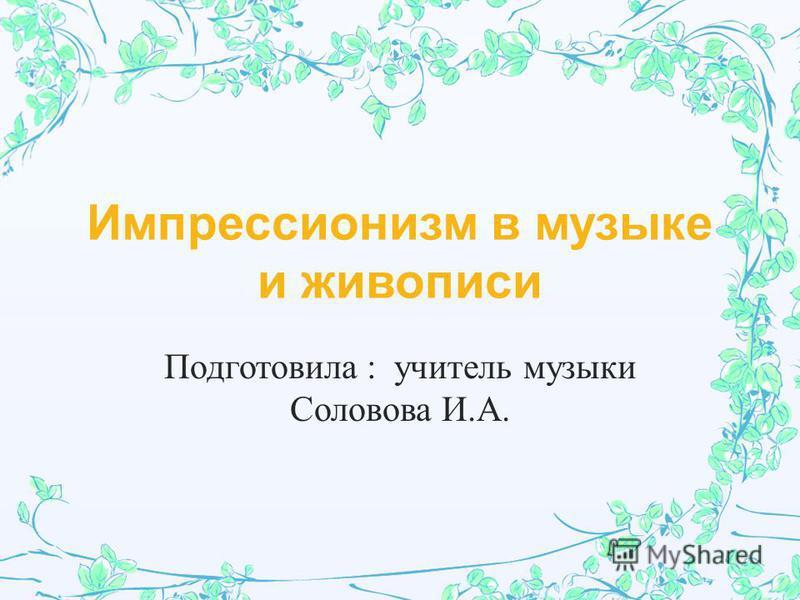 Подготовила : учитель музыки Соловова И. А.