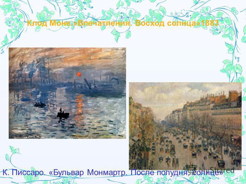 К. Писсаро. «Бульвар Монмартр. После полудня, солнце»