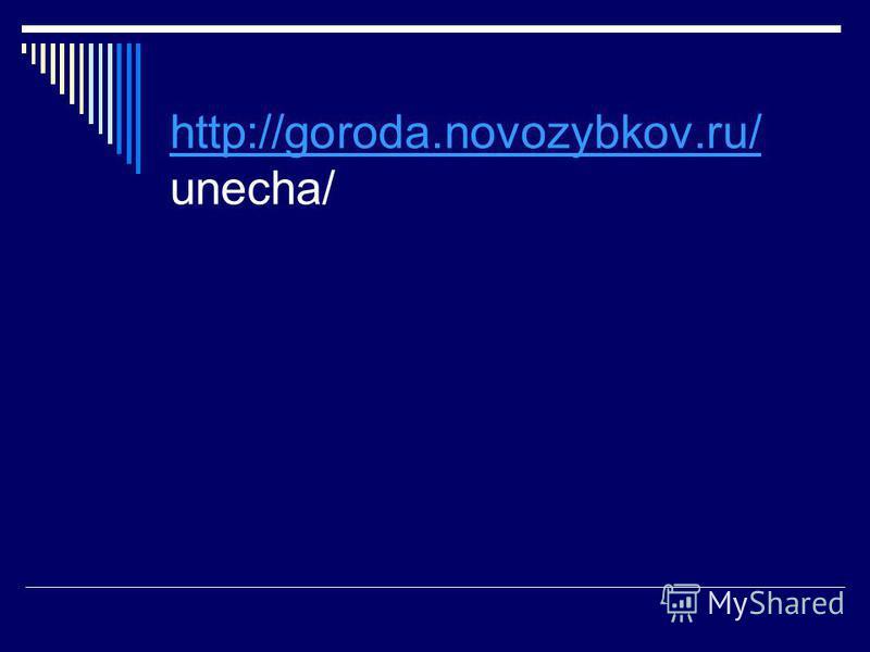 http://goroda.novozybkov.ru/ http://goroda.novozybkov.ru/ unecha/