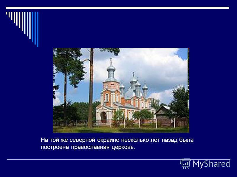 На той же северной окраине несколько лет назад была построена православная церковь.