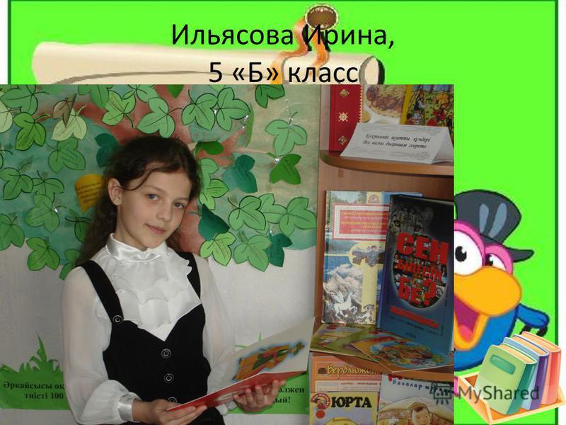 Ильясова Ирина, 5 «Б» класс