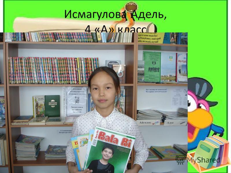 Исмагулова Адель, 4 «А» класс