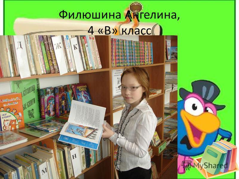 Филюшина Ангелина, 4 «В» класс