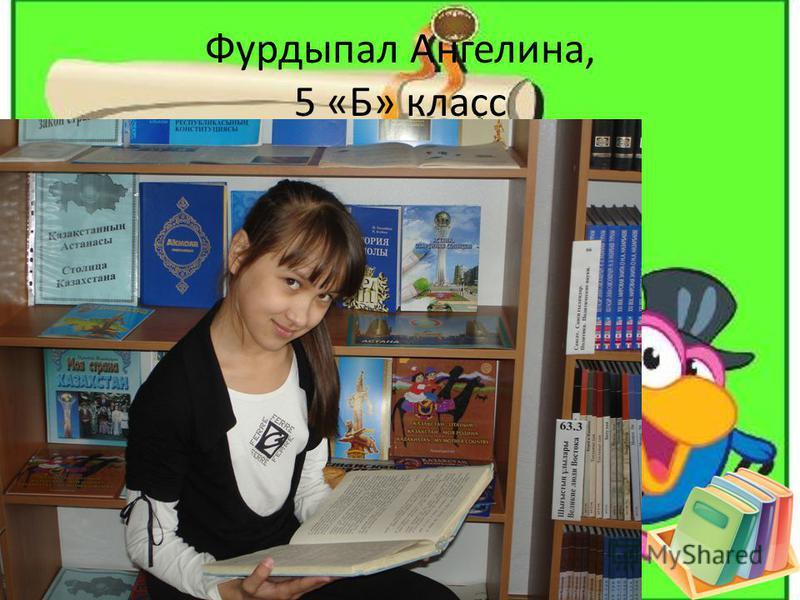 Фурдыпал Ангелина, 5 «Б» класс