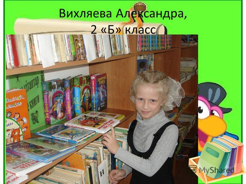 Вихляева Александра, 2 «Б» класс