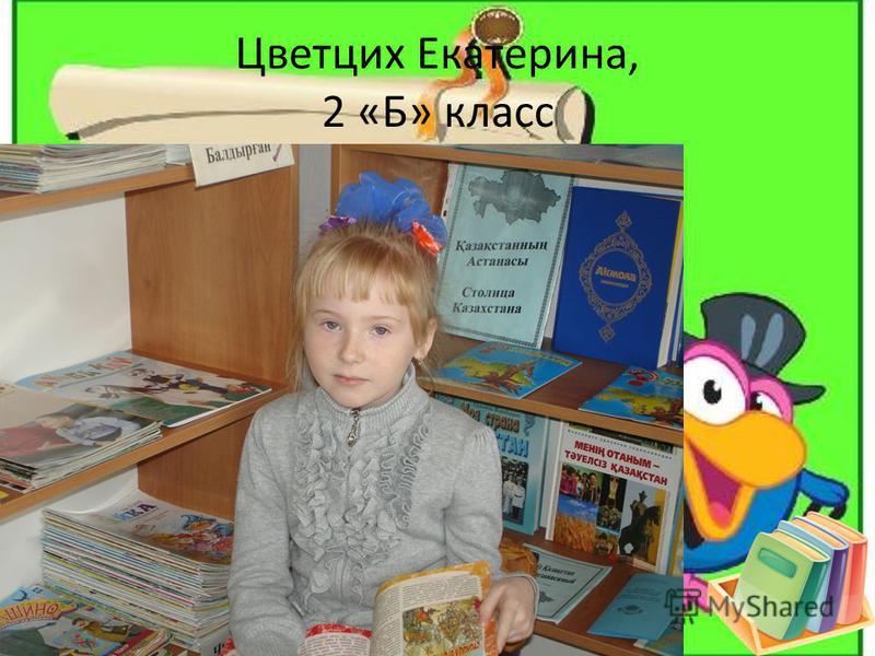 Цветцих Екатерина, 2 «Б» класс