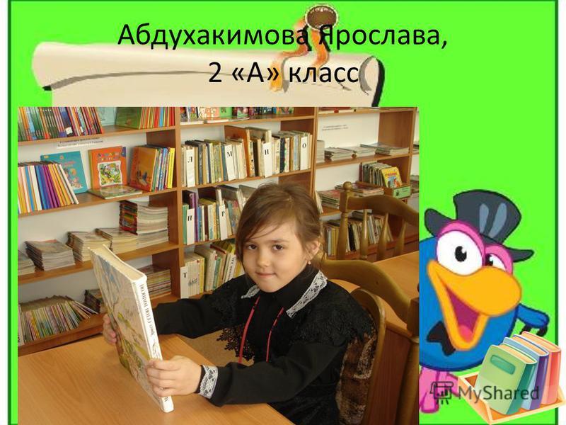Абдухакимова Ярослава, 2 «А» класс