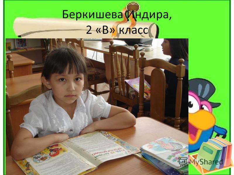 Беркишева Индира, 2 «В» класс