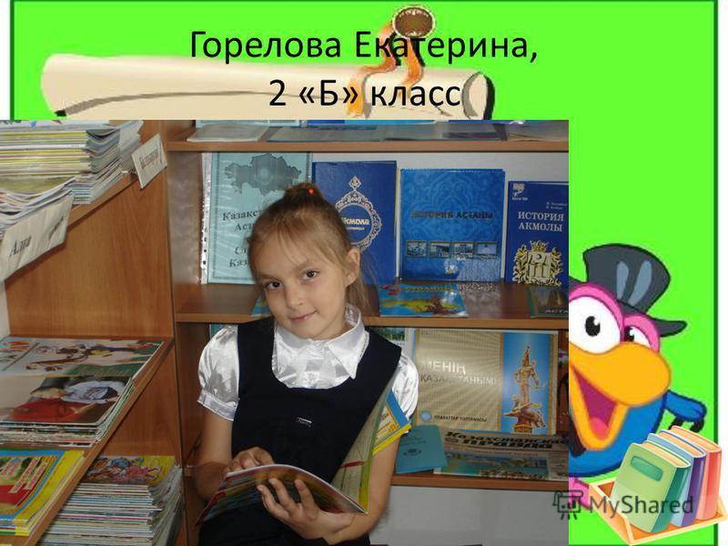 Горелова Екатерина, 2 «Б» класс