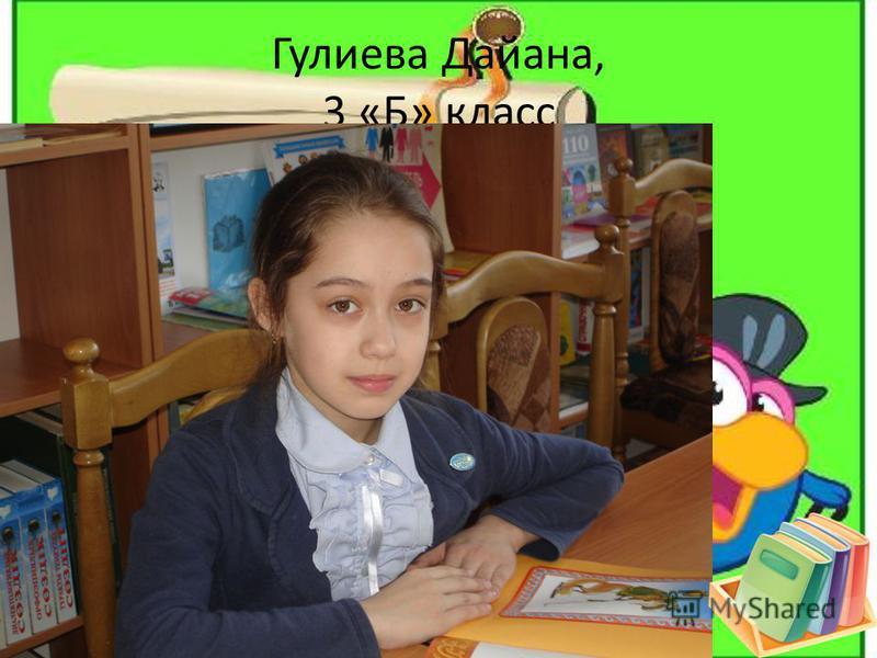 Гулиева Дайана, 3 «Б» класс