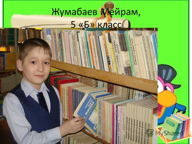 Жумабаев Мейрам, 5 «Б» класс