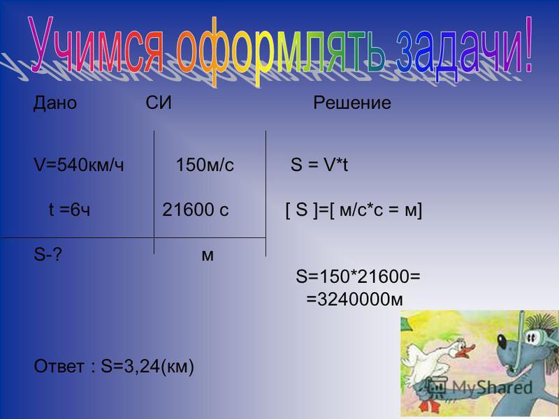 Дано СИРешение V=540 км/ч 150 м/с S = V*t t =6 ч 21600 с [ S ]=[ м/с*с = м] S-? м S=150*21600= =3240000 м Ответ : S=3,24(км)