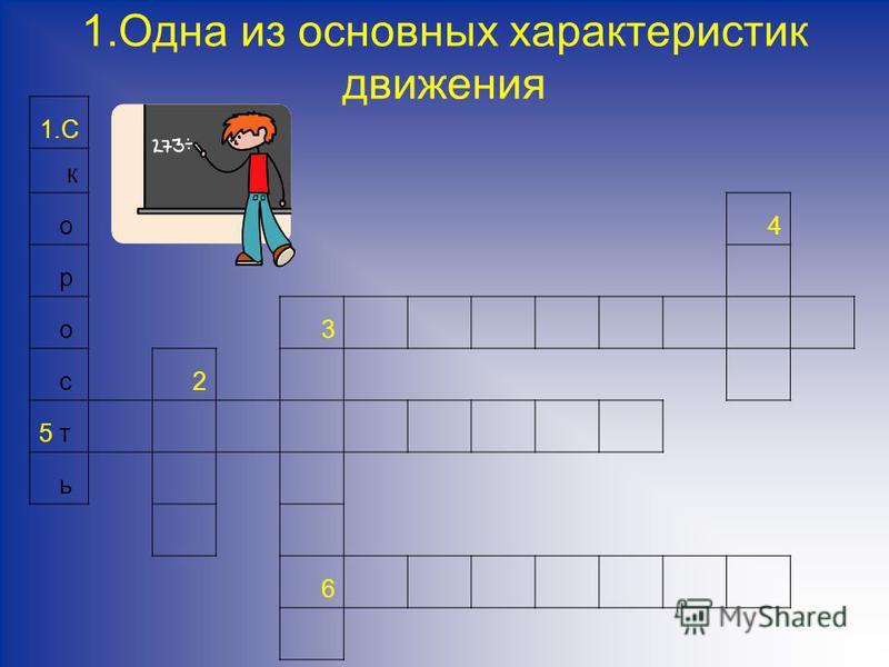 1. Одна из основных характеристик движения 1. С к о 4 р о 3 с 2 5 т ь 6