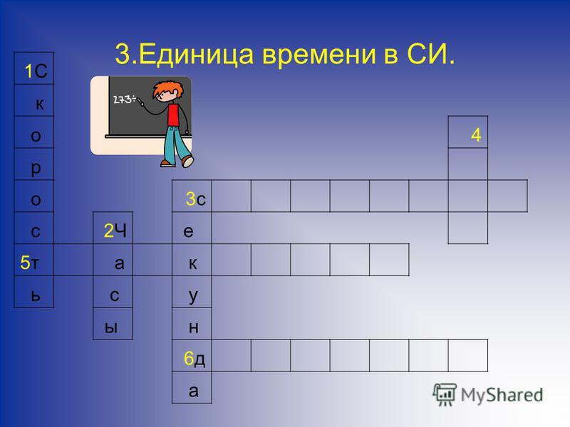 3. Единица времени в СИ. 1С1С к о 4 р о 3 с 3 с с 2Ч2Ч е 5 т а к ь с у ы н 6 д 6 д а