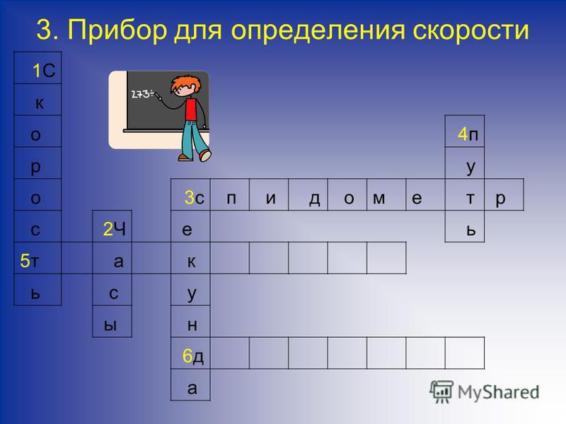 3. Прибор для определения скорости 1С1С к о 4 п 4 п р у о 3 с 3 с п и д о м е т р с 2Ч2Ч е ь 5 т а к ь с у ы н 6 д 6 д а