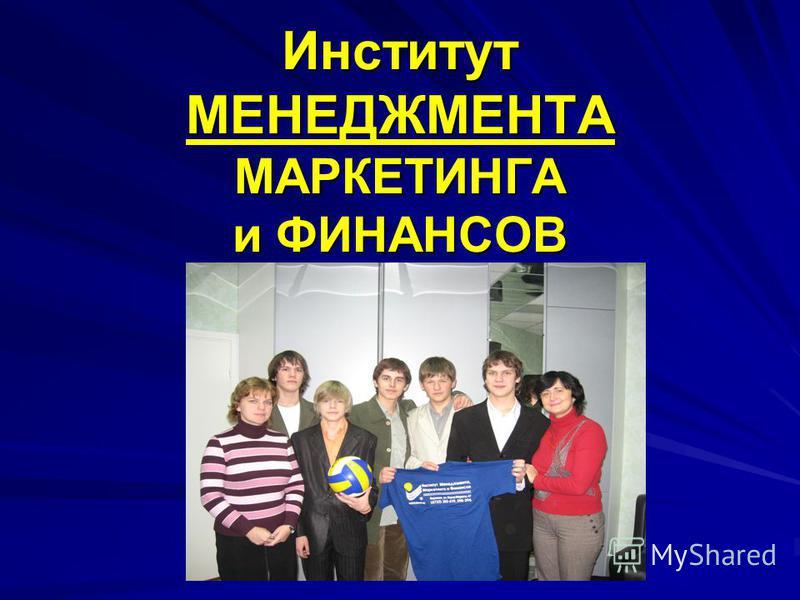 Институт МЕНЕДЖМЕНТА МАРКЕТИНГА и ФИНАНСОВ