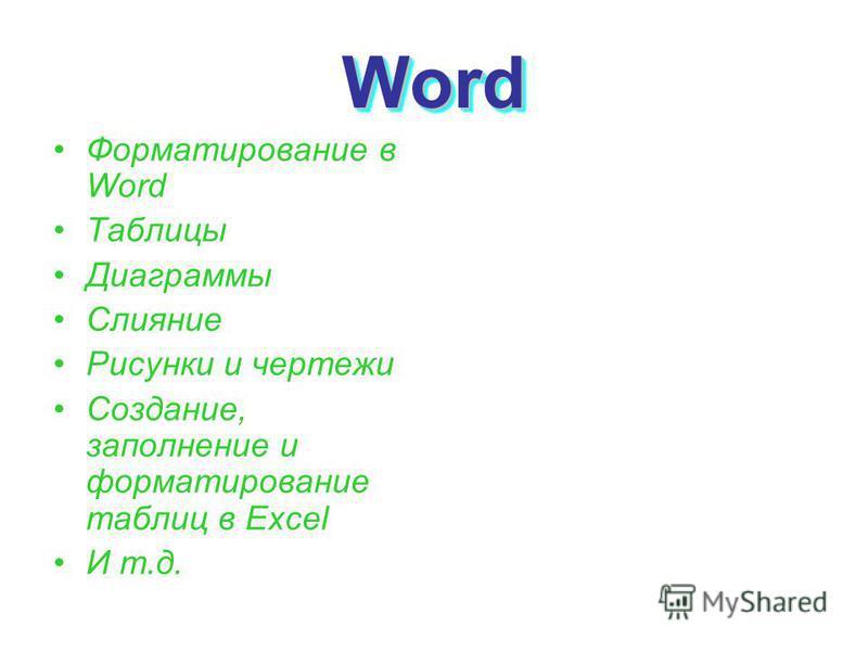 WordWord Форматирование в Word Таблицы Диаграммы Слияние Рисунки и чертежи Создание, заполнение и форматирование таблиц в Excel И т.д.