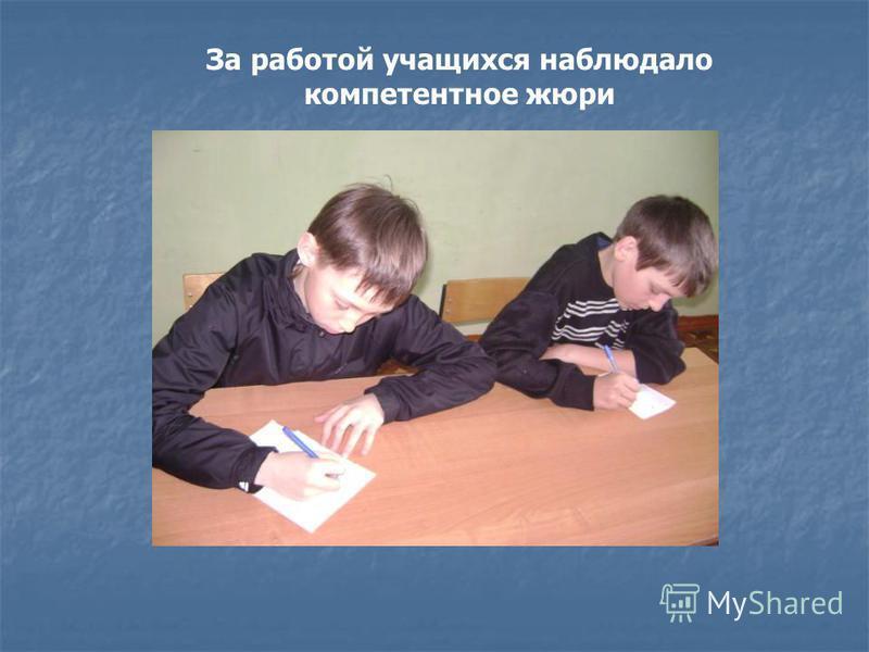 За работой учащихся наблюдало компетентное жюри