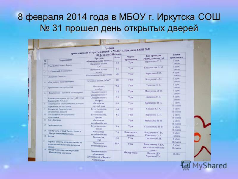 8 февраля 2014 года в МБОУ г. Иркутска СОШ 31 прошел день открытых дверей