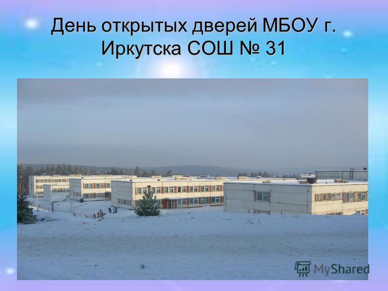 День открытых дверей МБОУ г. Иркутска СОШ 31